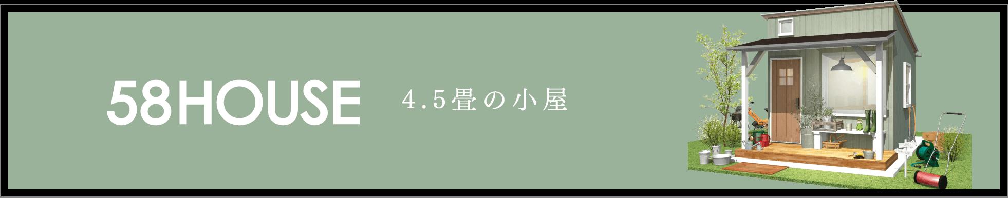 58HOUSE 4.5畳の小屋