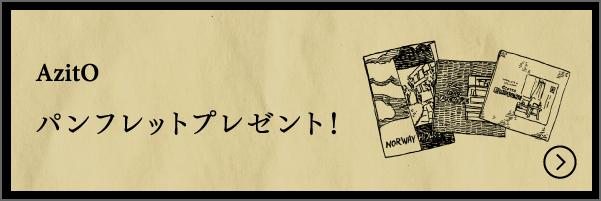 AzitO パンフレットプレゼント!