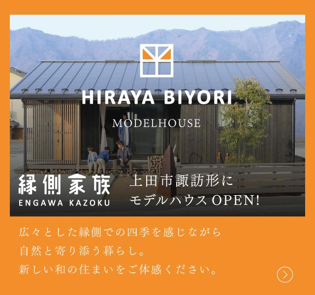 MODELHOUSE 上田市諏訪形にモデルハウスオープン!