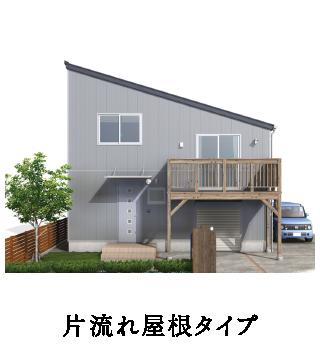 片流れ屋根タイプ