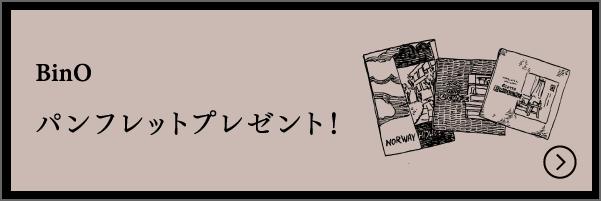 BinO パンフレットプレゼント!