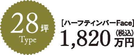 28坪type [ハーフティンバーFace]