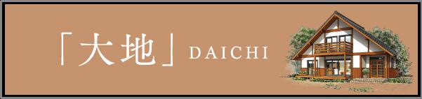 「大地」DAICHI