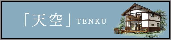 「天空」TENKU