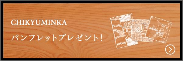 CHIKYUMINKA パンフレットプレゼント!