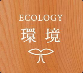 ECOLOGY 環境