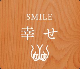 SMILE 幸せ