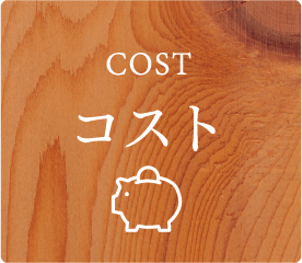 COST コスト