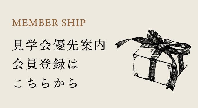MEMBER SHIP 見学会優先案内会員登録はこちらから