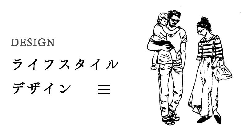 DESIGN ライフスタイルデザイン