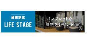縁側家族 LIFE STAGE パンフレットプレゼント!