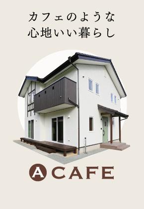 カフェのような心地いい暮らし A CAFE