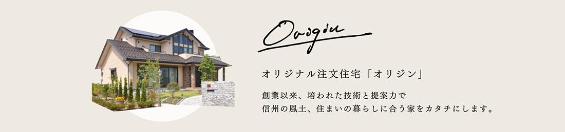 オリジナル注文住宅「オリジン」 Origin