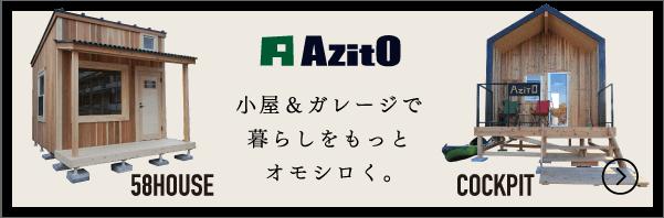 Azito 小屋&ガレージで暮らしをもっとオモシロく。