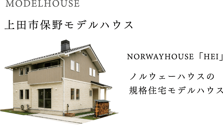 MODELHOUSE 上田市保野モデルハウス