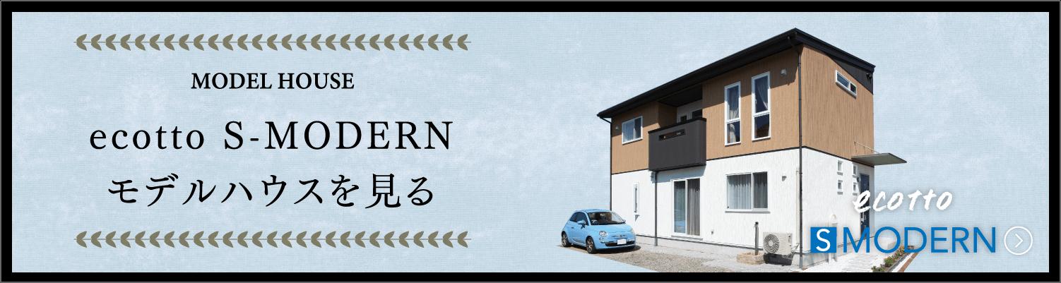 ecotto S-MODERN モデルハウスを見る