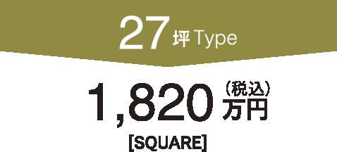 28坪Type [SQUARE]