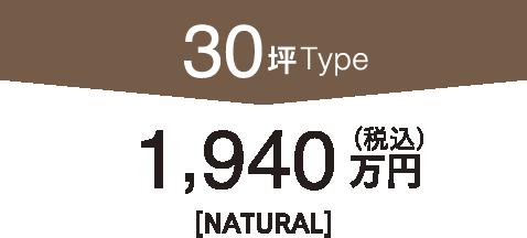 30坪Type [NATURAL]