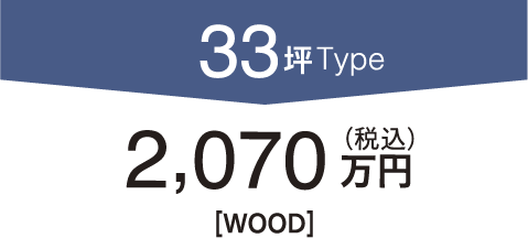 33坪Type [WOOD]