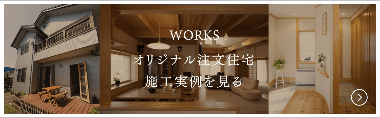 WORKS オリジナル注文住宅施工実例を見る