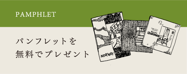 PAMPHLET パンフレットを無料でプレゼント