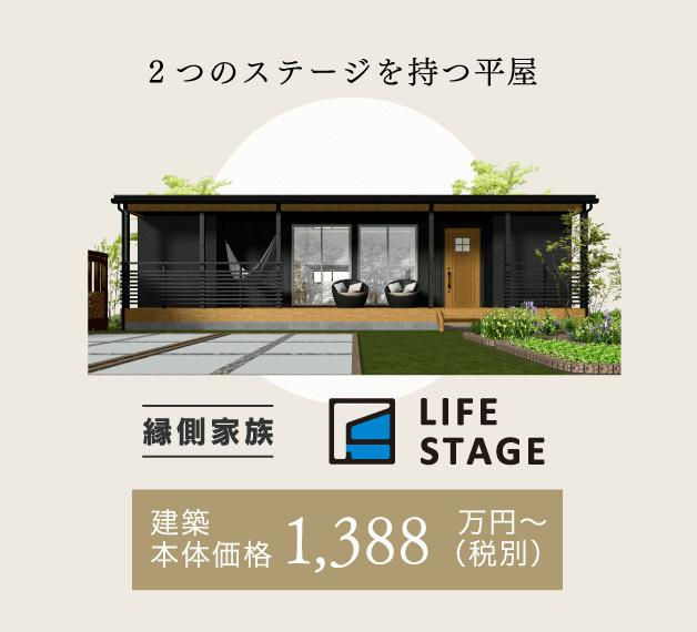 2つのステージを持つ平屋 LIFE STAGE