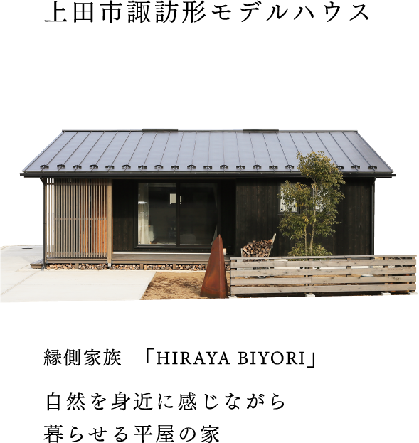 MODELHOUSE 諏訪形モデルハウス