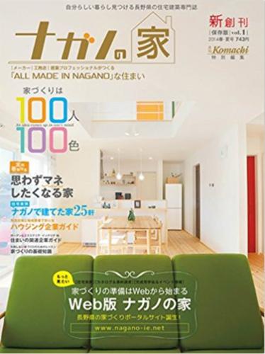 ナガノの家 2014 春・夏(創刊号)