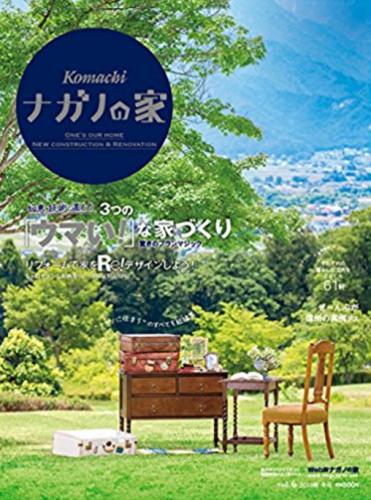 ナガノの家 2016 秋・冬