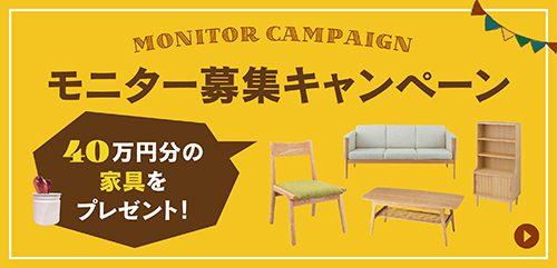 モニター募集キャンペーン開催!