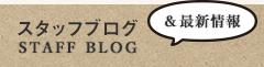 窪田建設スタッフブログと最新情報