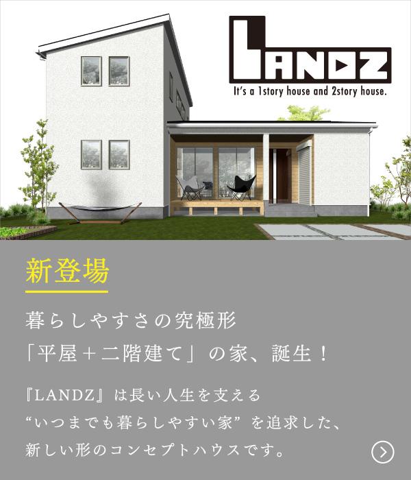 暮らしやすさの究極形 「平屋+二階建て」の家、誕生!