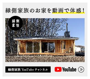 縁側家族のお家を動画で体感!