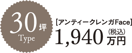 30坪type [アンティークレンガFace]