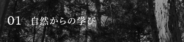 01 自然からの学び