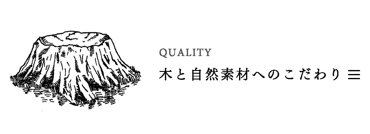 QUALITY 木と自然素材へのこだわり