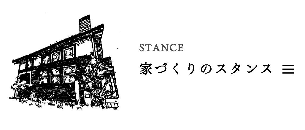 STANCE 家づくりのスタンス