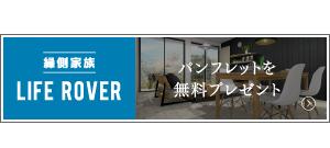 縁側家族 LIFE ROVER パンフレットプレゼント!
