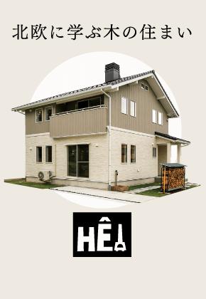 北欧に学ぶ木の住まい NORWAY HOUSE HEI
