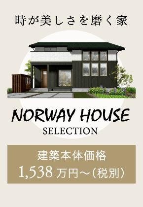 時が美しさを磨く家 NORWAY HOUSE SELECTION
