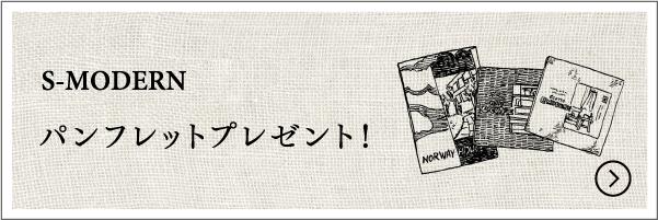 S-MODERN パンフレットプレゼント!