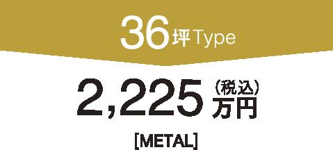 37坪Type [METAL]