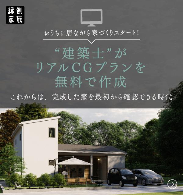 建築士がリアルCGプランを無料で作成!