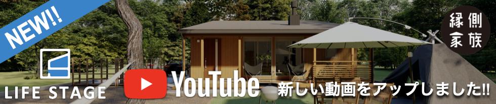 YouTube【LIFE STAGE|縁側家族】新しい動画をアップしました!
