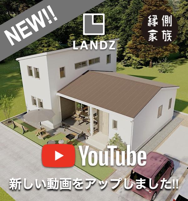 YouTube【LANDZ|縁側家族】新しい動画をアップしました!