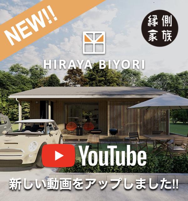 YouTube【平屋日和|縁側家族】新しい動画をアップしました!
