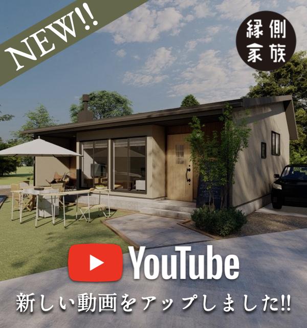 YouTube【平屋新商品モデルハウス】新しい動画をアップしました!